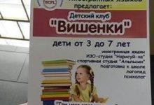 Детский досуговый центр Звездочки