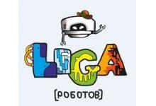Лига Роботов