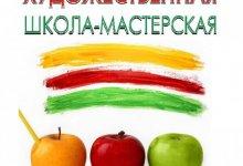 Художественная школа-мастерская Симферополь