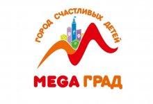 MEGA ГРАД - город счастливых детей