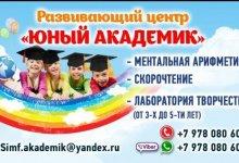 Юный Академик